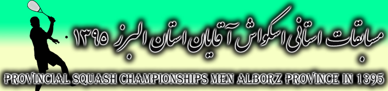 مسابقات اسکواش آقایان البرز